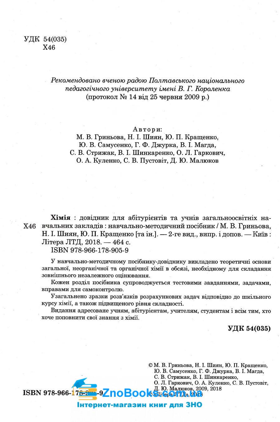 Хімія. Довідник для абітурієнтів та школярів : Гриньова М. Літера. купити 2