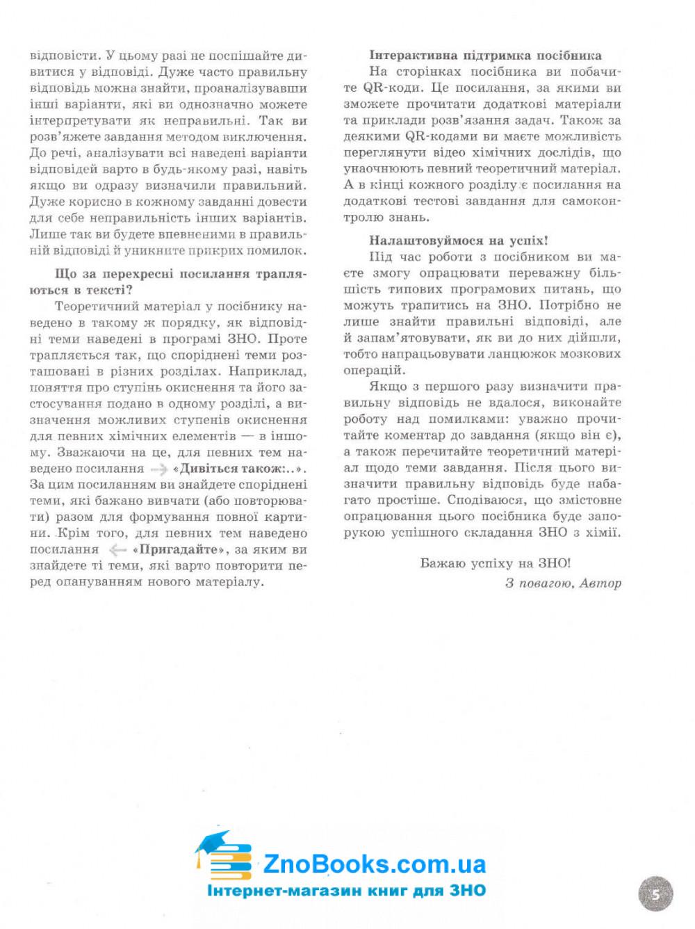 ХІМІЯ ЗНО 2022. ІНТЕРАКТИВНИЙДОВІДНИК-ПРАКТИКУМ : ГРИГОРОВИЧ. РАНОК КУПИТИ 5