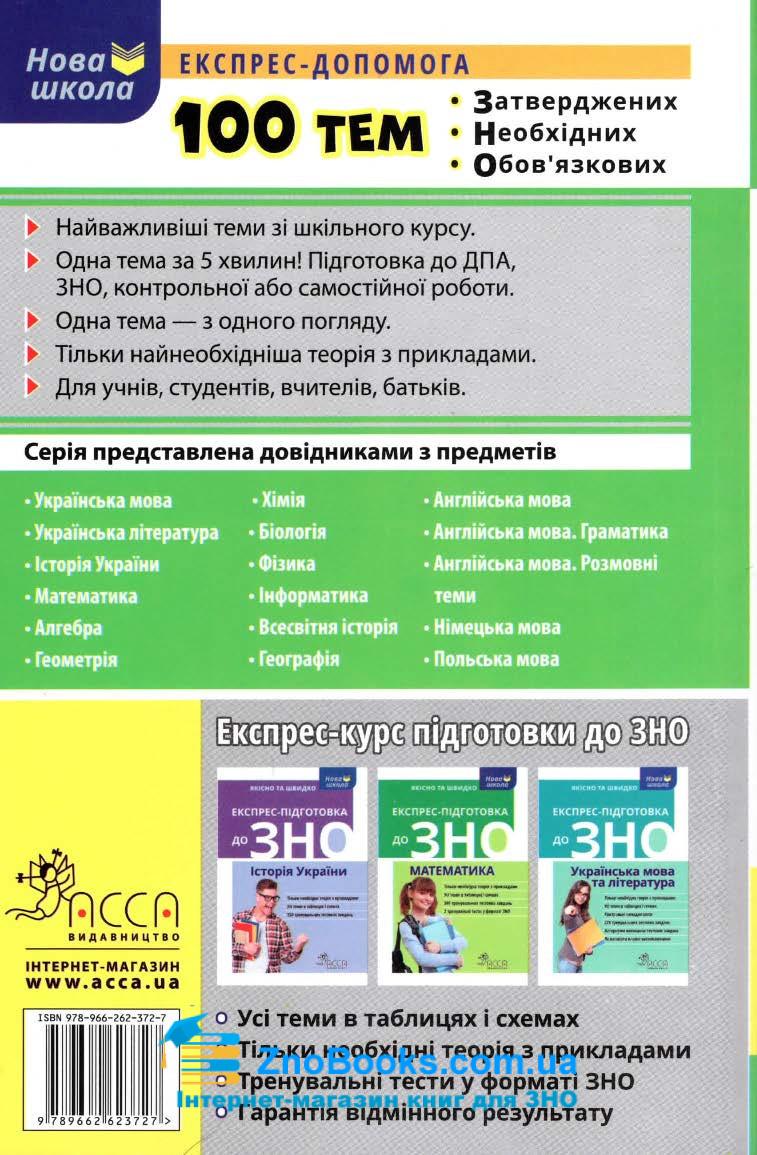 Біологія 100 тем. Довідник. Експрес-допомога до  ЗНО : Джамєєв В. Асса. купити 9