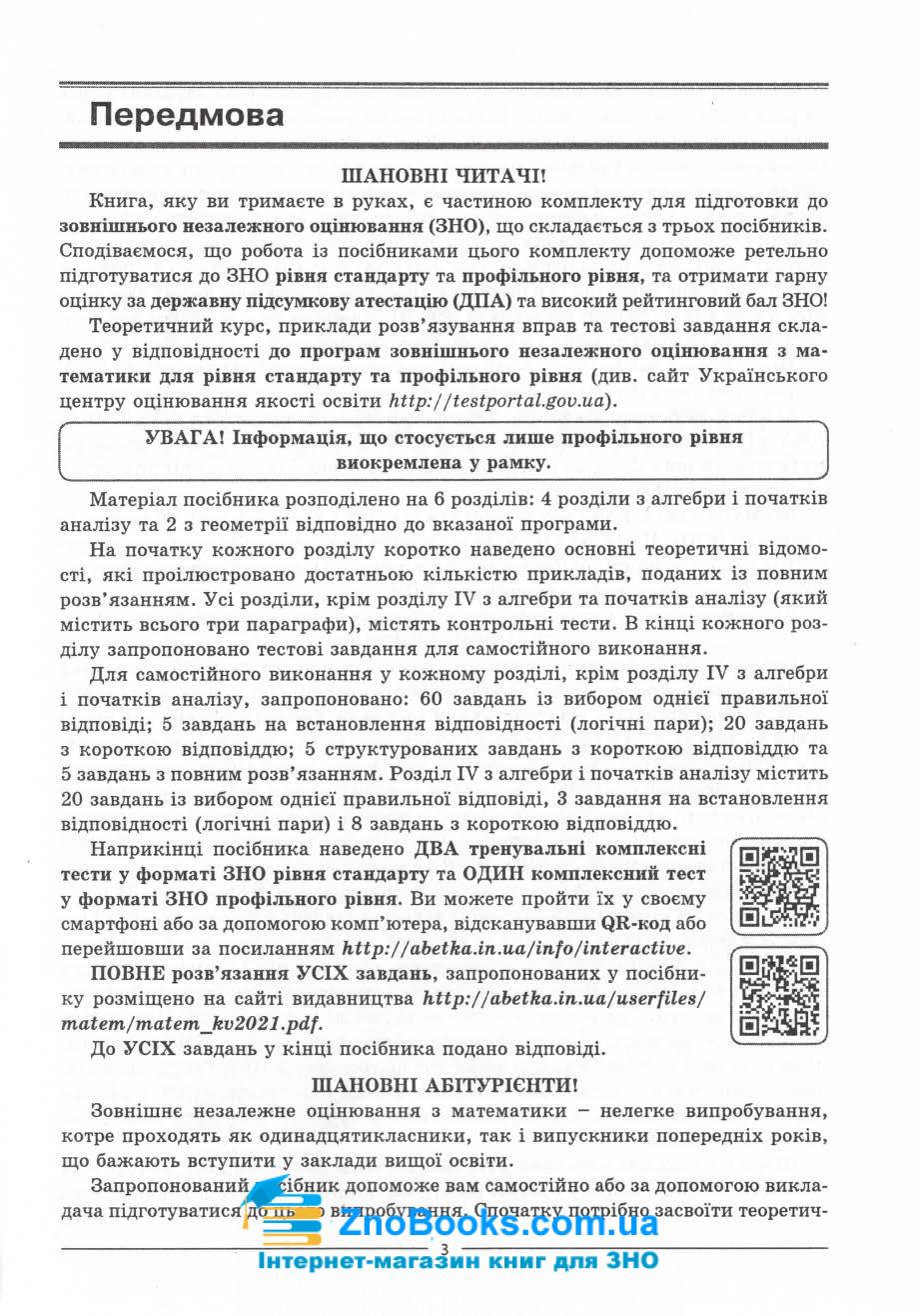 Математика ЗНО 2021. Комплексне видання : профільний рівень стандарту. Істер О. 4