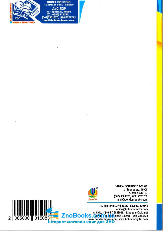 ЗНО 2021 Математика: Комплексне видання ( Клочко ) Стереометрія Частина 4 . Навчальна книга - Богдан 15