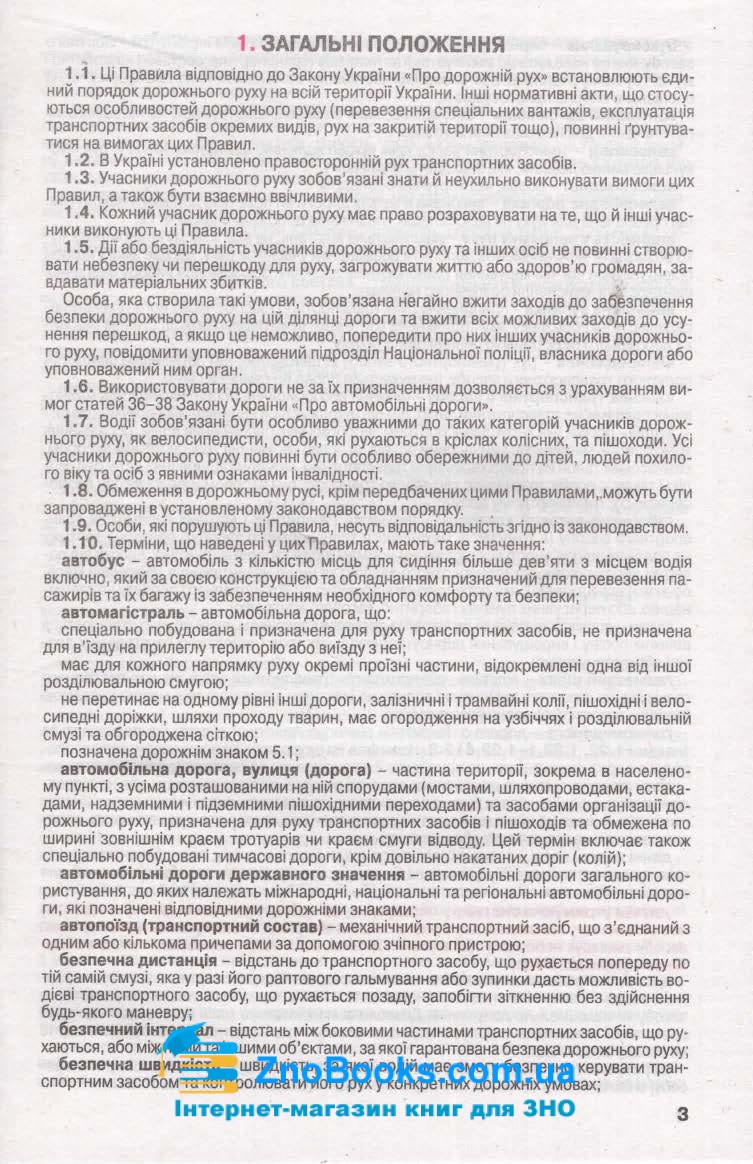 Правила дорожнього руху 2021 : відповідає офіційному тексту 4