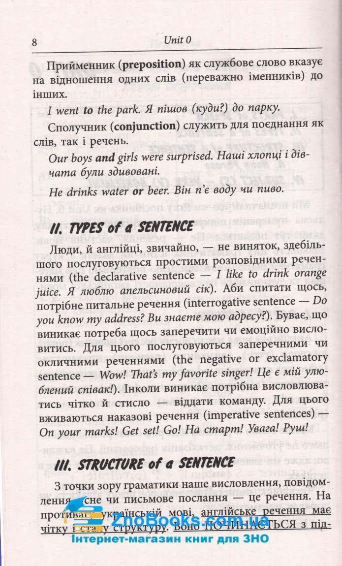 Граматика англійської мови. Доступно і просто. купити 7