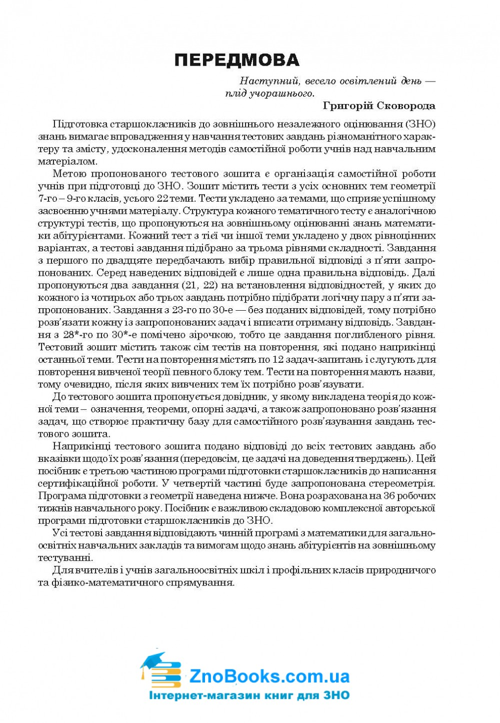Математика ЗНО тестові завдання . Частина ІІІ - геометрія : Клочко І. Навчальна книга - Богдан. купити  3
