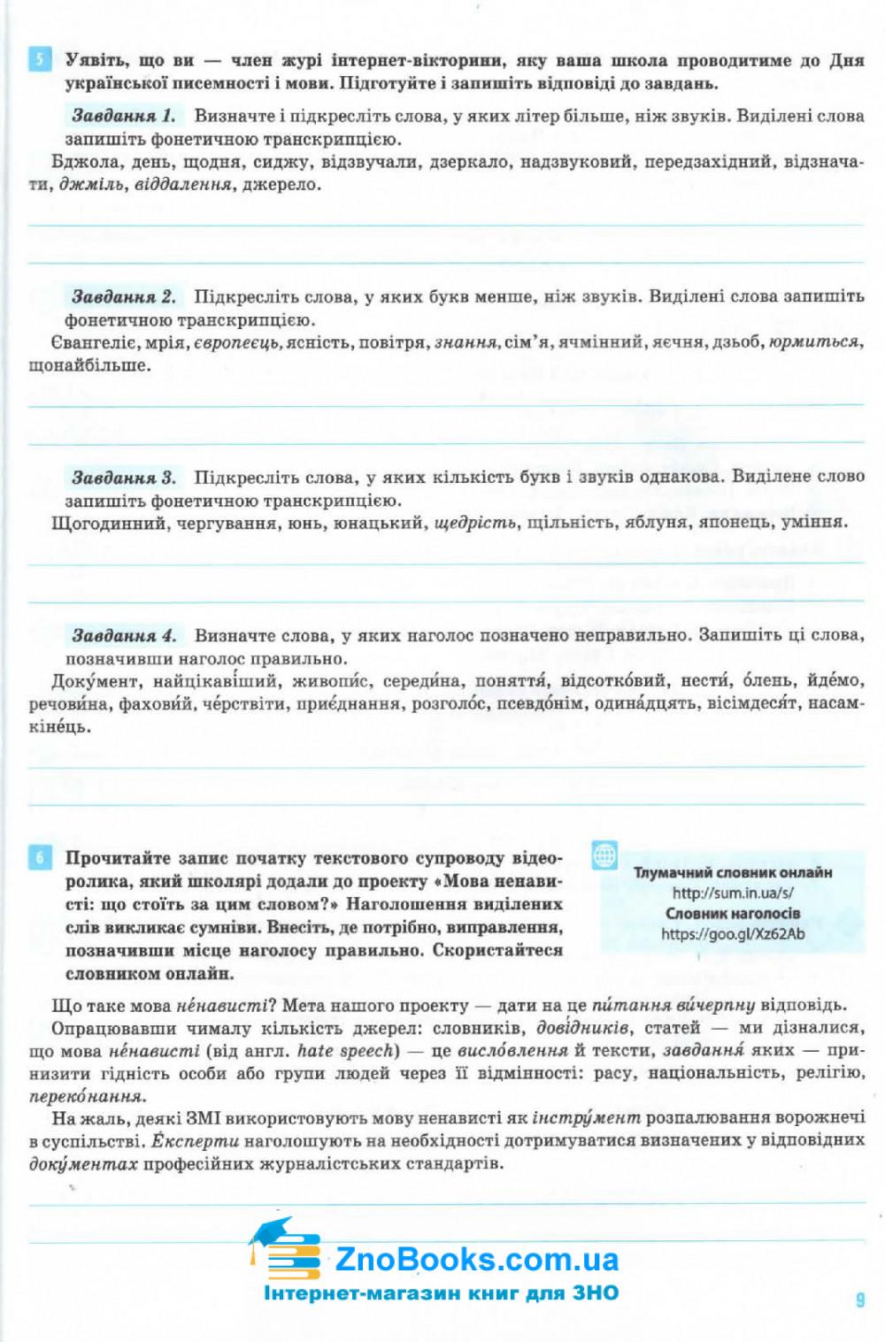 Українська мова ЗНО 2020. Комплексне видання : Глазова О. Освіта купити 9