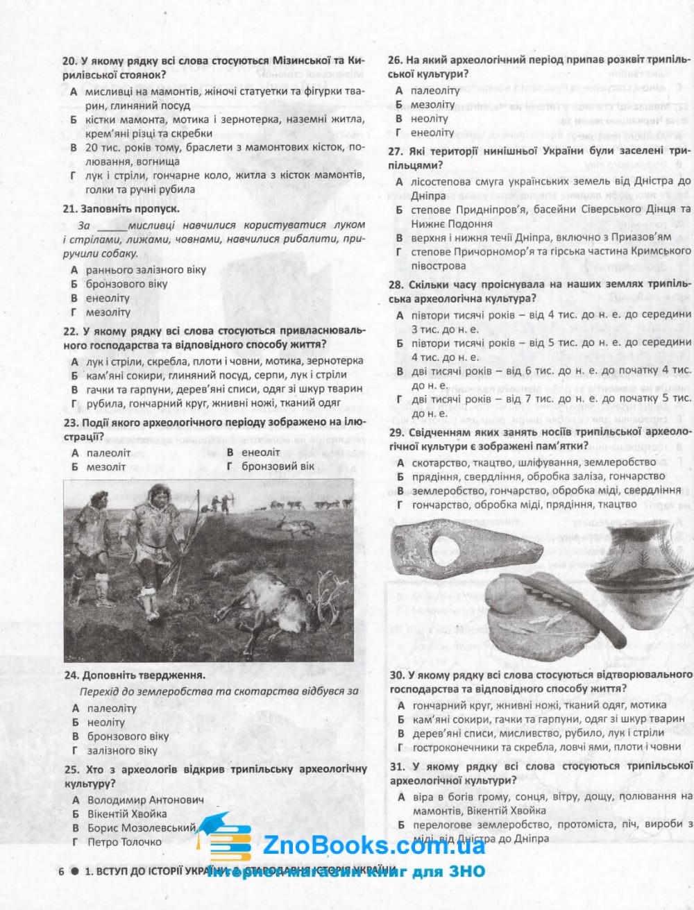 Історія України 2000 тестів до ЗНО : Власов В. Літера. купити 6