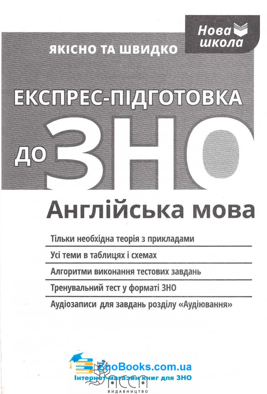 Експрес-підготовка з англійської мови до ЗНО. Асса купити 1
