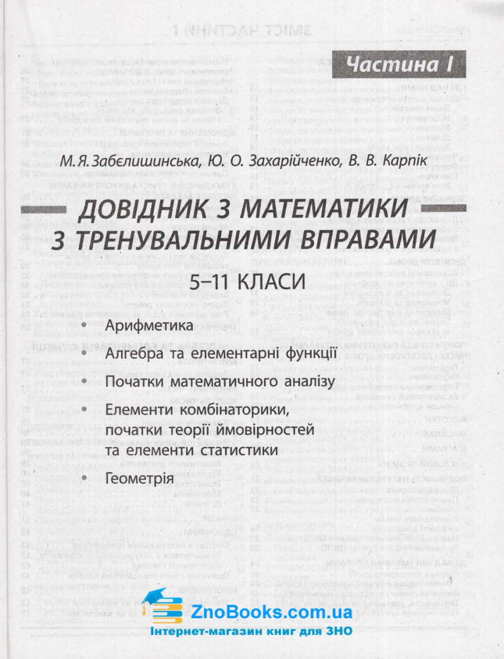 ЗНО 2021 Математика. Комплексне видання + ДПА : Гальперіна А., Забєлишинська М. Літера. купити 7