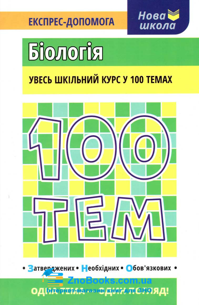 Біологія 100 тем. Довідник. Експрес-допомога до  ЗНО : Джамєєв В. Асса. купити 0