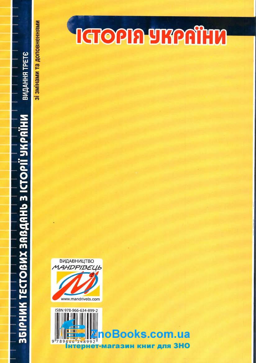 1715 тестів історія України ЗНО 2021.  Збірник : Островський В.  Мандрівець. купити 13