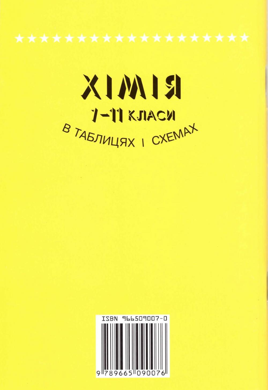 Хімія в таблицях і схемах 7-11 класи : Гройсман І. Логос. купити 11