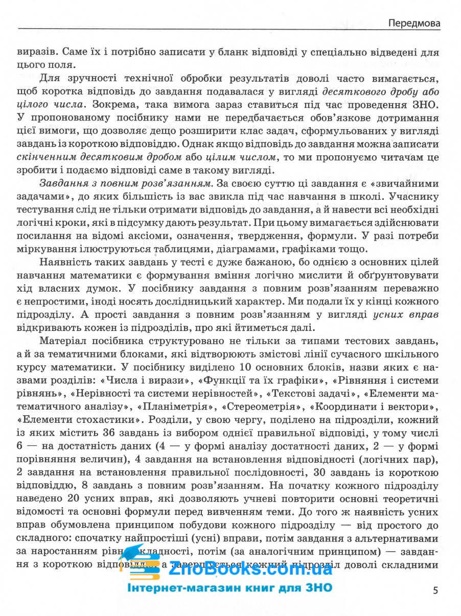 ЗНО 2022 математика в тестах. Частина 1 : Захарійченко Ю. Ранок. купити 5