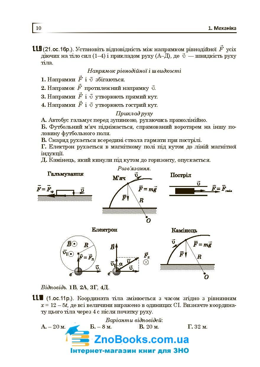 ЗНО 2019 Фізика. Збірник задач із розв'язками. Семенюк купити 9
