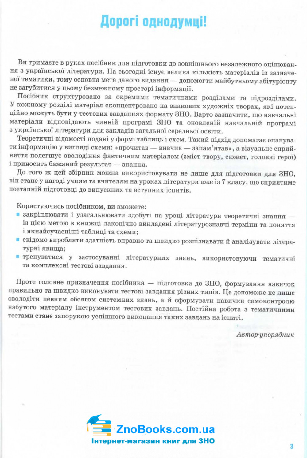 ЗНО 2022 Комплексне видання Українська література : Олексієнко Л. Освіта купити 3