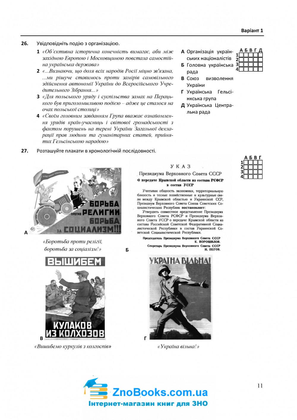 Історія України. Тестові завдання у форматі ЗНО 2021 : Земерова Т. Підручники і посібники купити 11