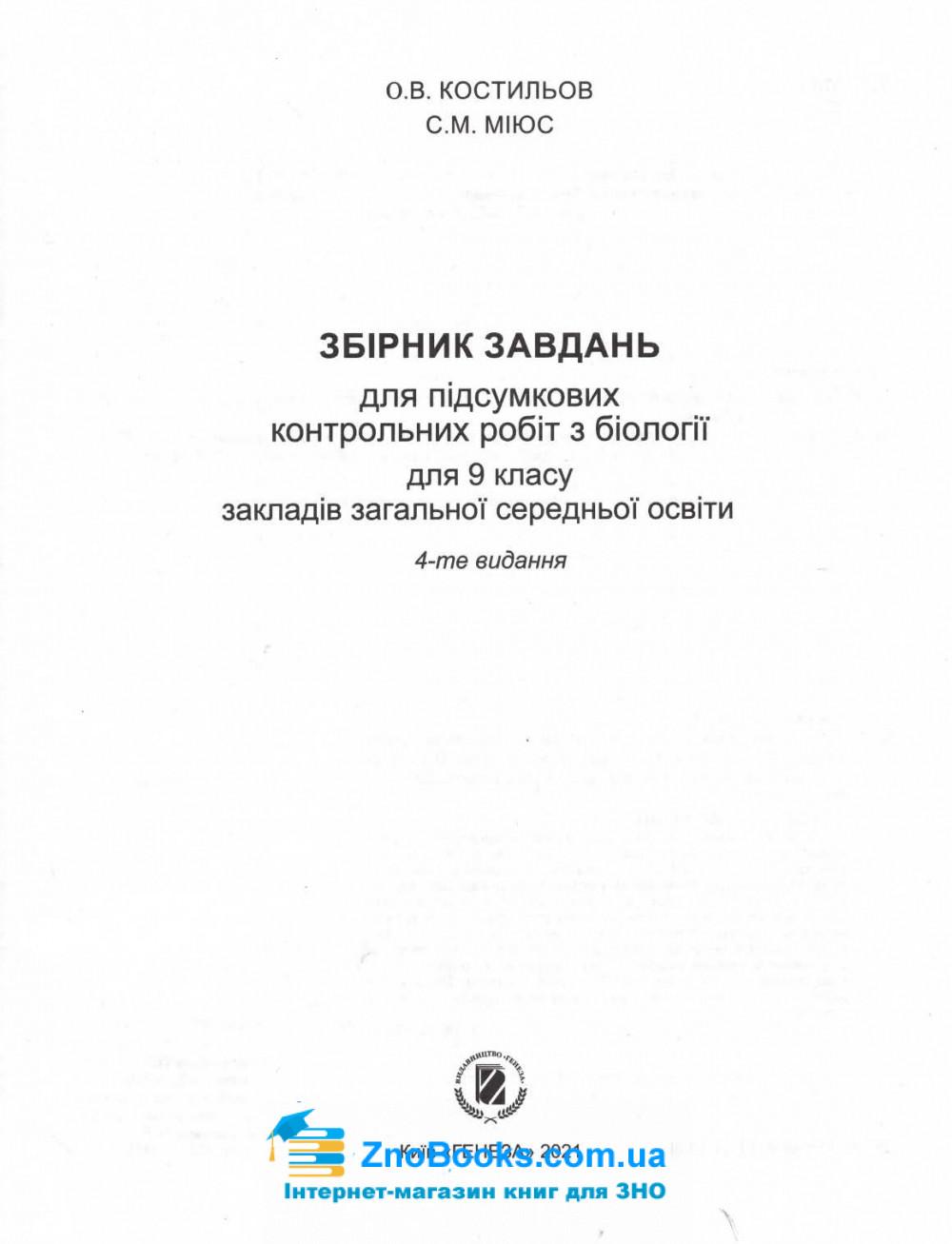 ДПА 9 клас 2022 біологія. Збірник завдань : О. Костильов, С. Міюс Генеза. Купити 1