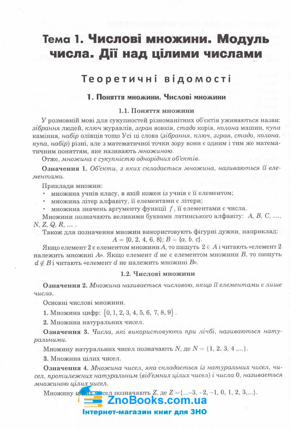 Клочко І. Математика ЗНО 2021. Алгебра рівень стандарту. Частина 1 :  Навчальна книга - Богдан. 4
