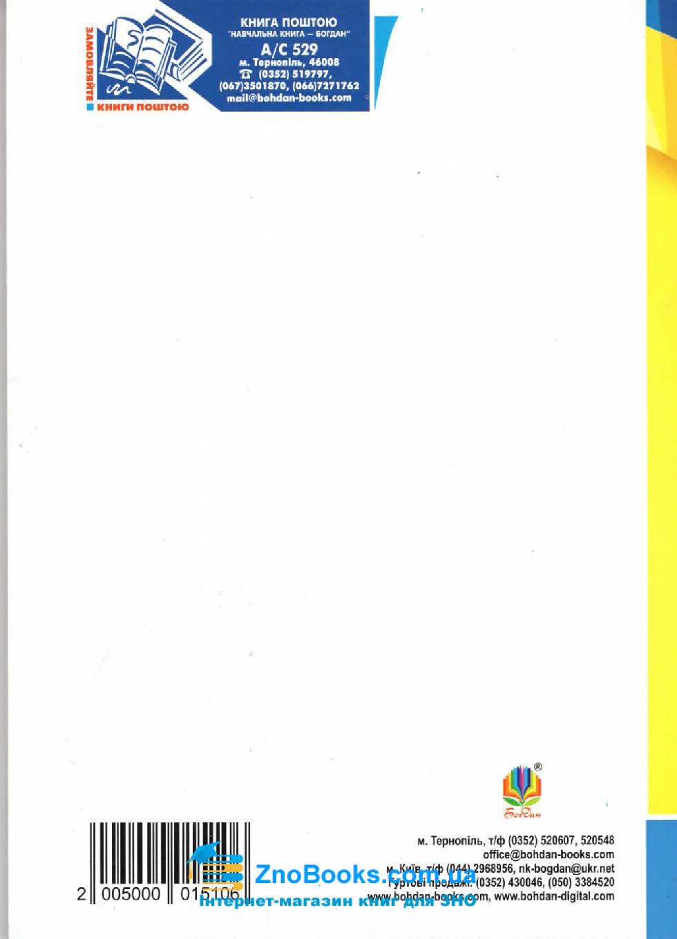 ЗНО Українська мова. Грамотність без репетитора : Ющук І. Навчальна книга - Богдан. купити 11