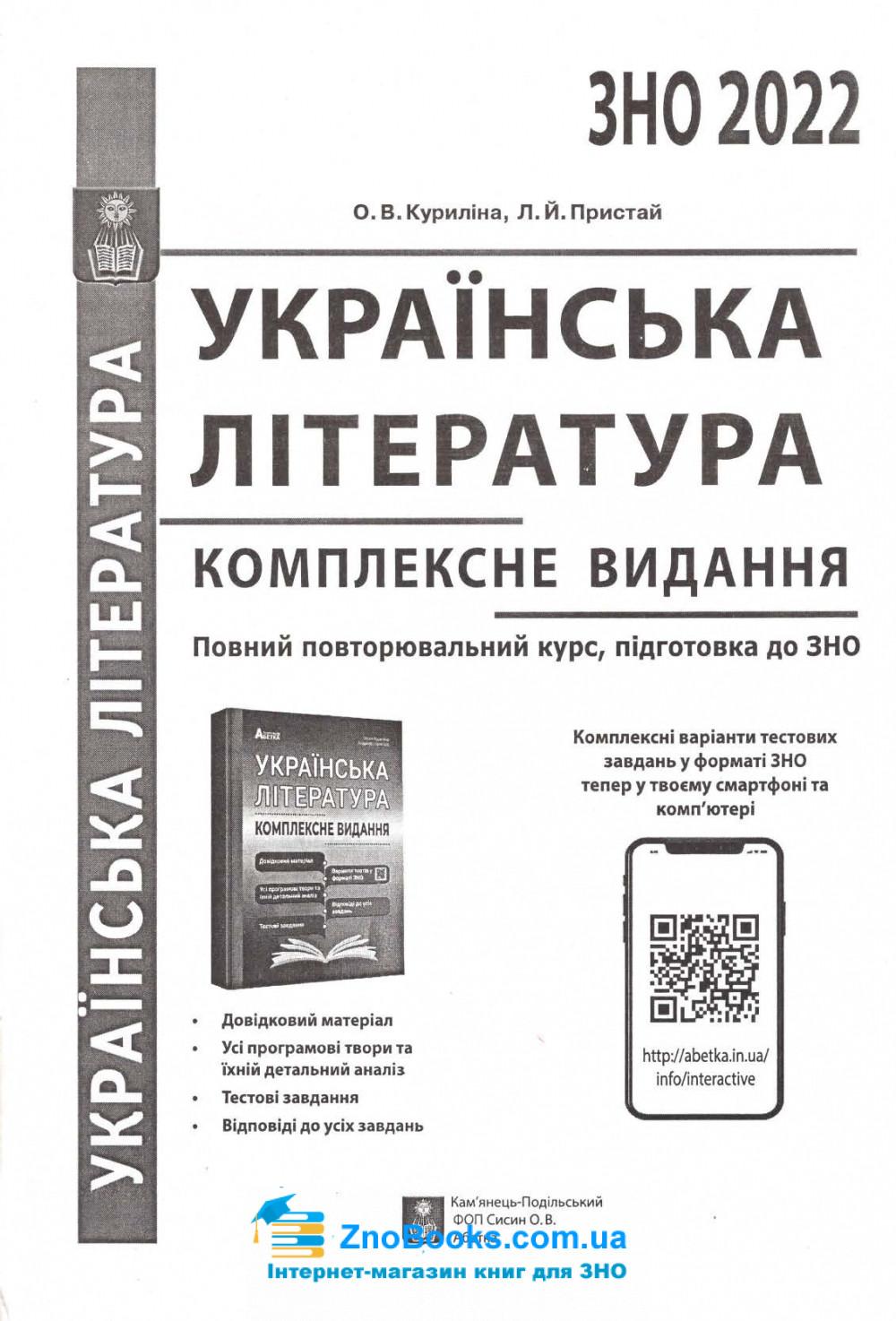 Українська література. Комплексне видання ЗНО 2022 : Куриліна О., Пристай Л. Абетка. 1