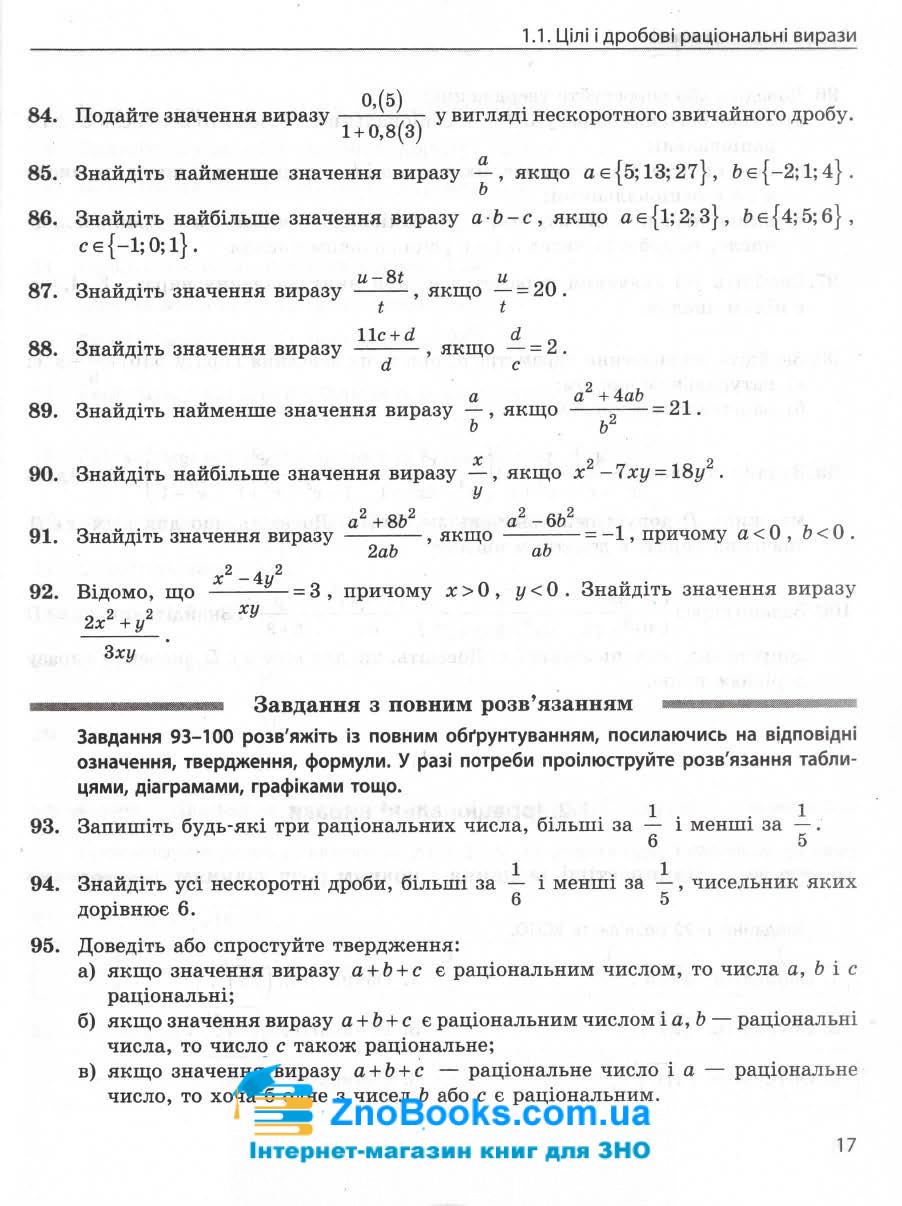 ЗНО 2022 математика в тестах. Частина 1 : Захарійченко Ю. Ранок. купити 11