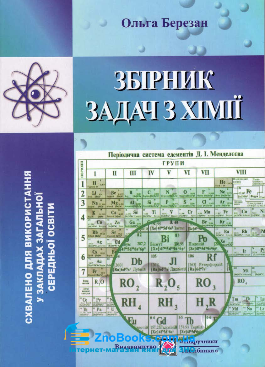 Збірник задач. Хімія : Березан О. Підручники і посібники. купити 0