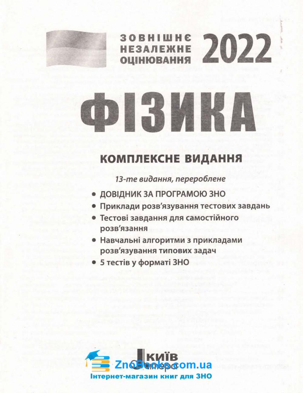 Фізика ЗНО 2022. Комплексне видання + типові тестові /КОМПЛЕКТ/ : Божинова Ф., Альошина М. Літера 1