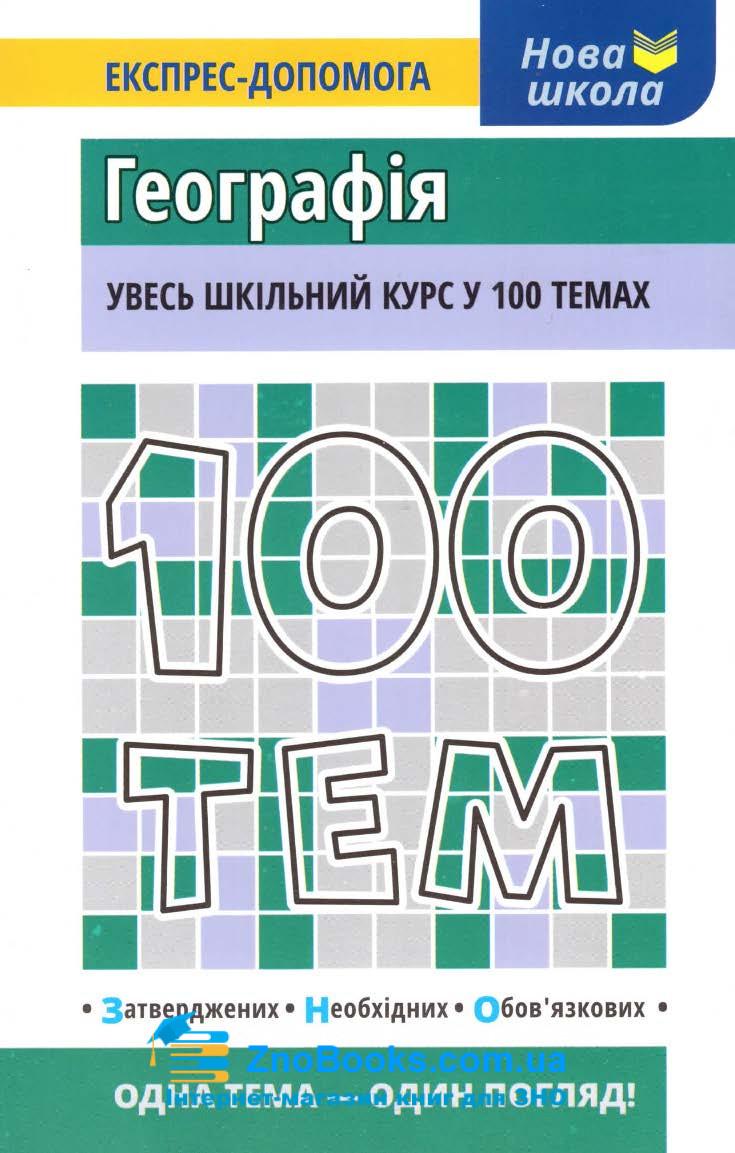 Географія 100 тем. Довідник. Експрес-допомога до ЗНО : Місюра Т. Асса. купити 0