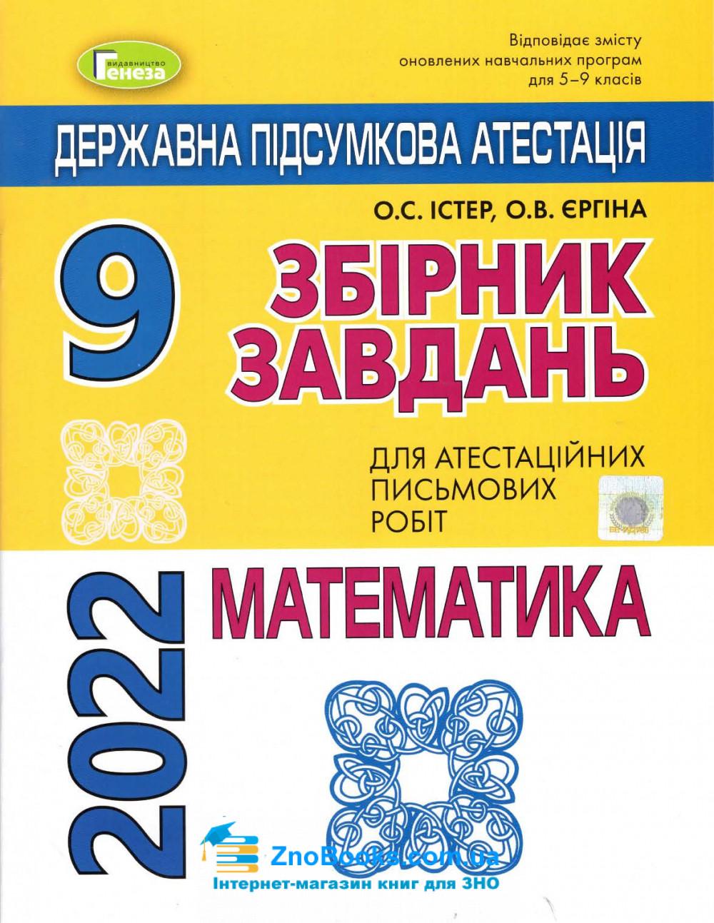 ДПА 9 клас 2022 математики. Збірник завдань + Відповіді : О. С. Істер, О. В. Єргіна.  Генеза. Купити 0