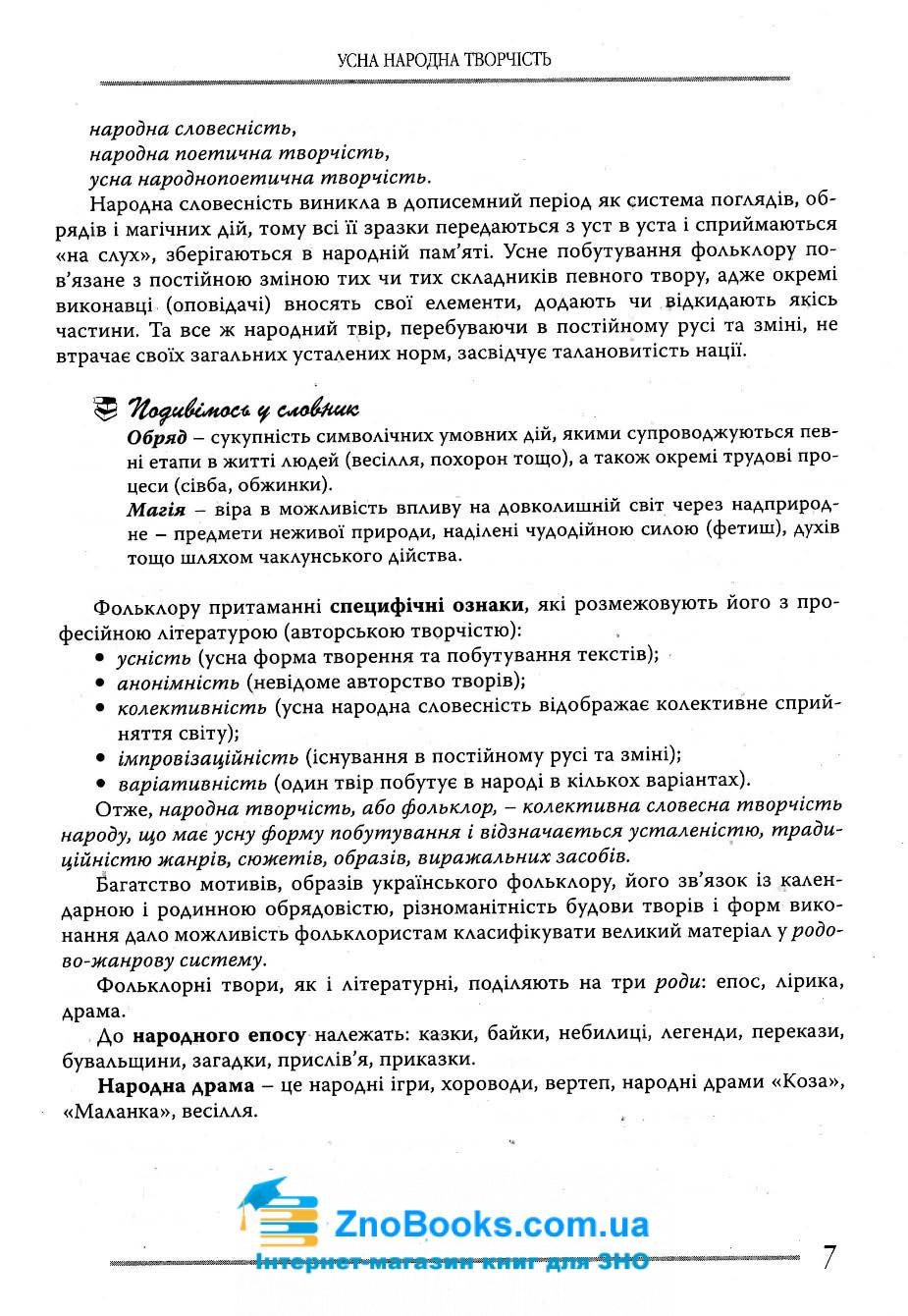 Українська література. Довідник для абітурієнтів та школярів : Мелешко В. Літера. купити 5