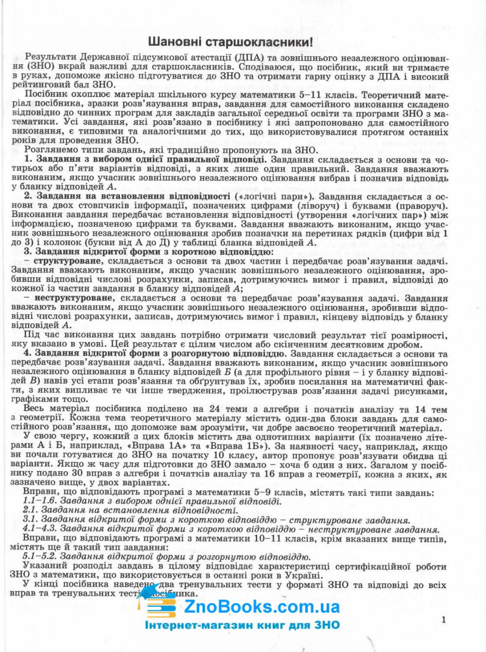 Математика ЗНО 2022. Комплексна підготовка + інтерактивні тести : Істер О. Генеза. купити 2