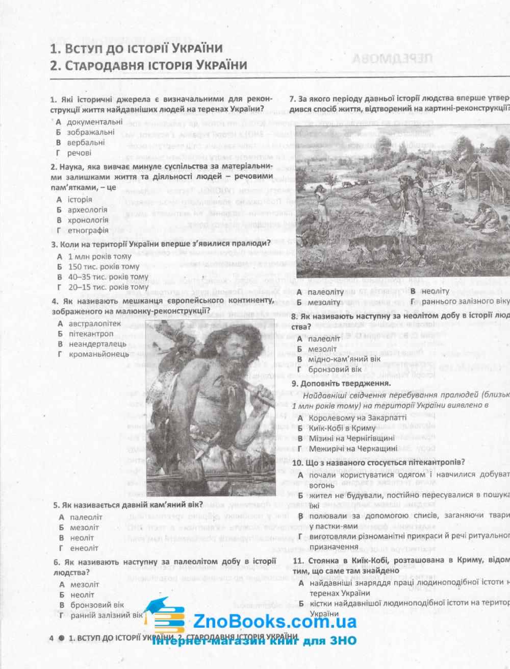 Історія України 2000 тестів до ЗНО : Власов В. Літера. купити 4