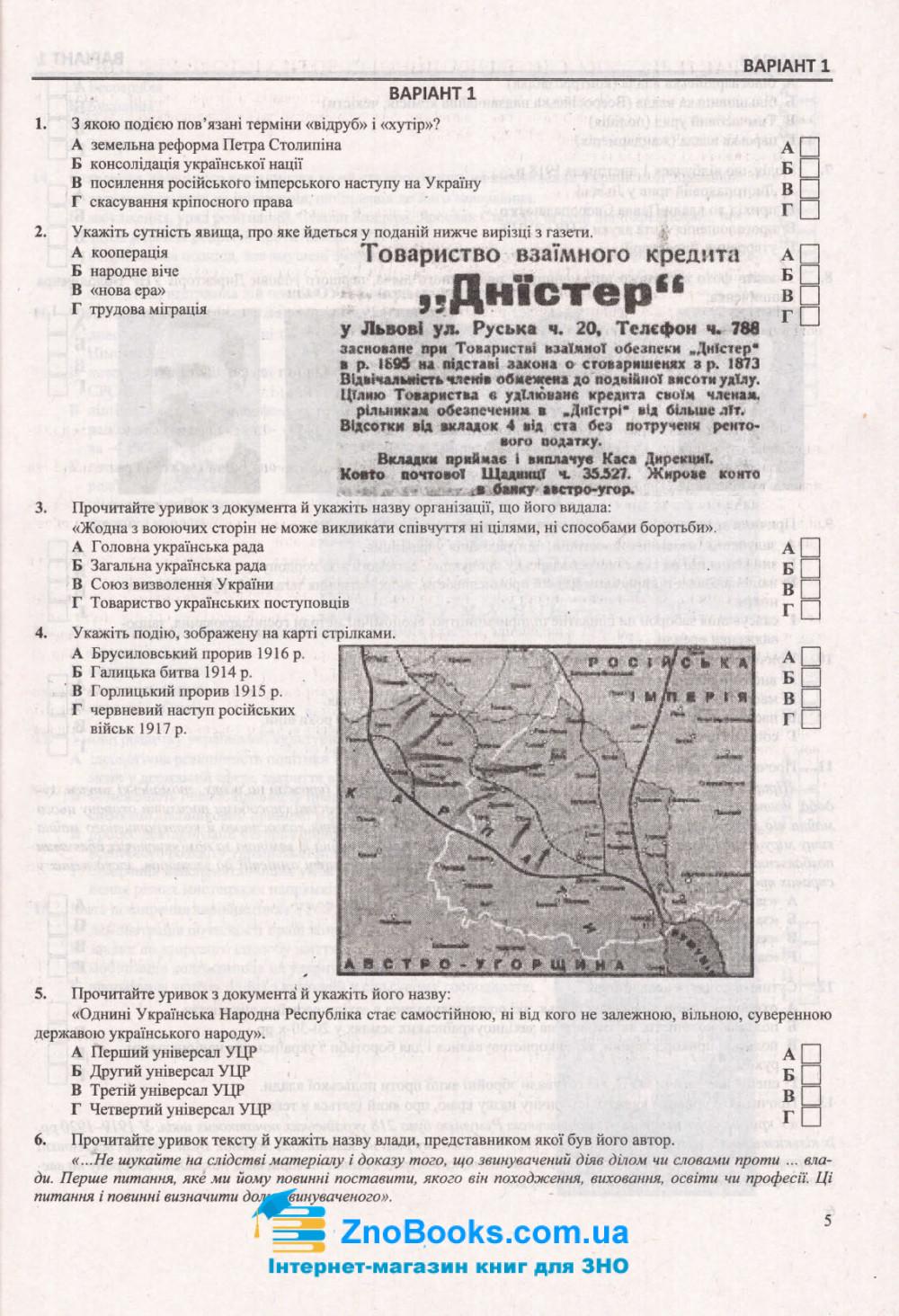 ЗНО 2022 Історія України. Тренажер : Панчук І. Підручники і посібники. купити  5