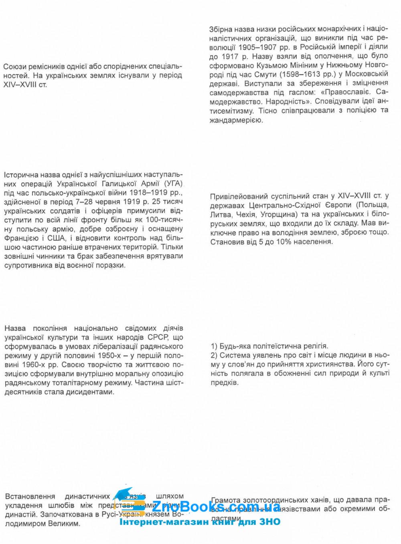 Історія України ЗНО 2022. КАРТКИ : Як вивчити основні поняття і терміни за три дні : Гісем О. Абетка. купити 1