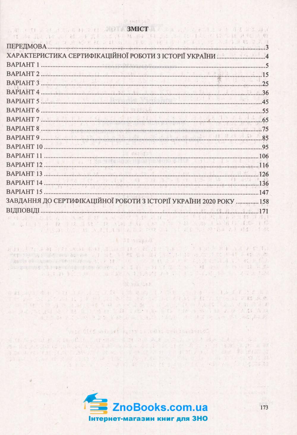 ЗНО 2022 Історія України. Тренажер : Панчук І. Підручники і посібники. купити  10