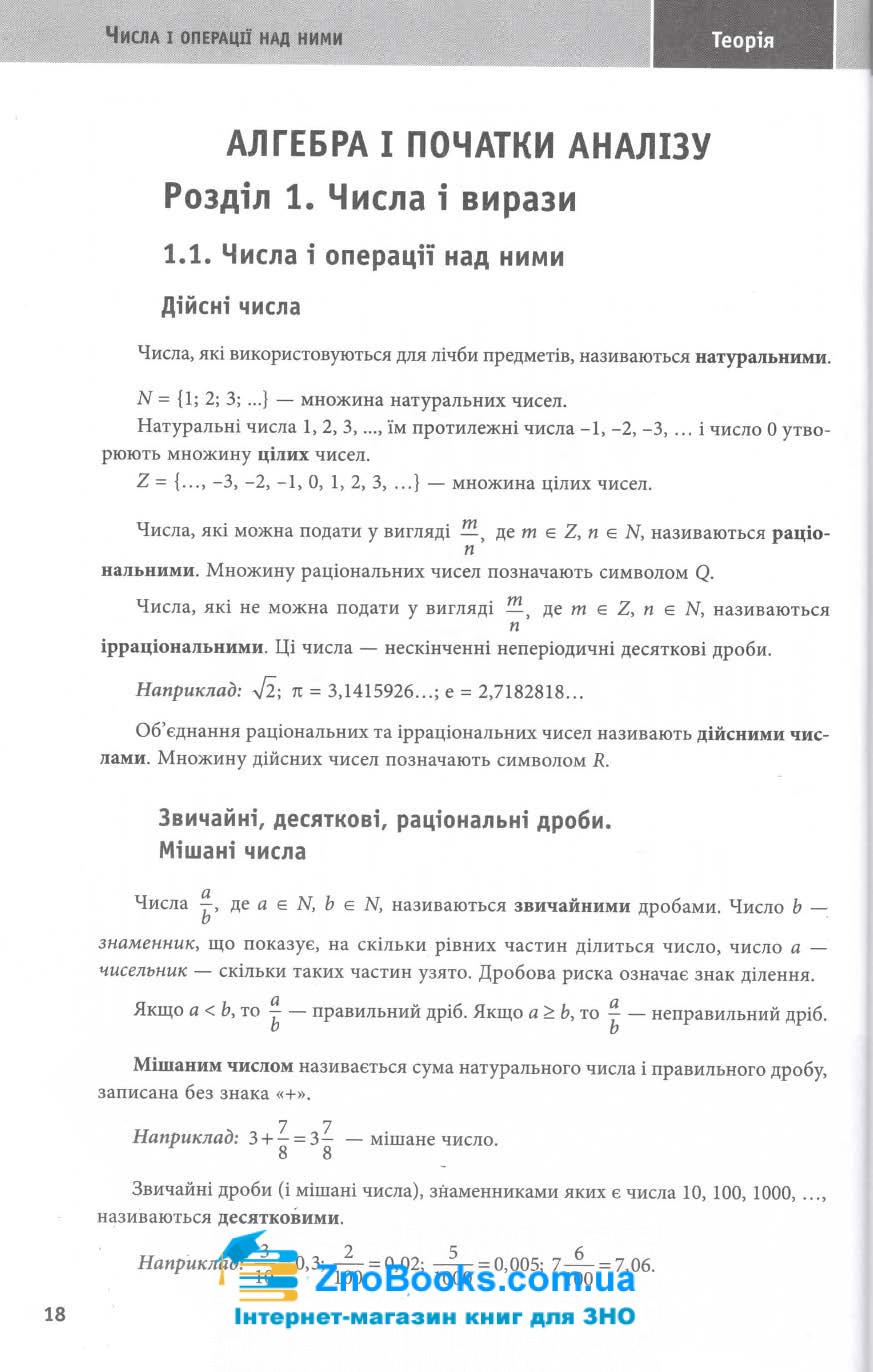 Математика ЗНО і ДПА 2021. Навчально-практичний довідник : Каплун О. Торсінг. купити 6