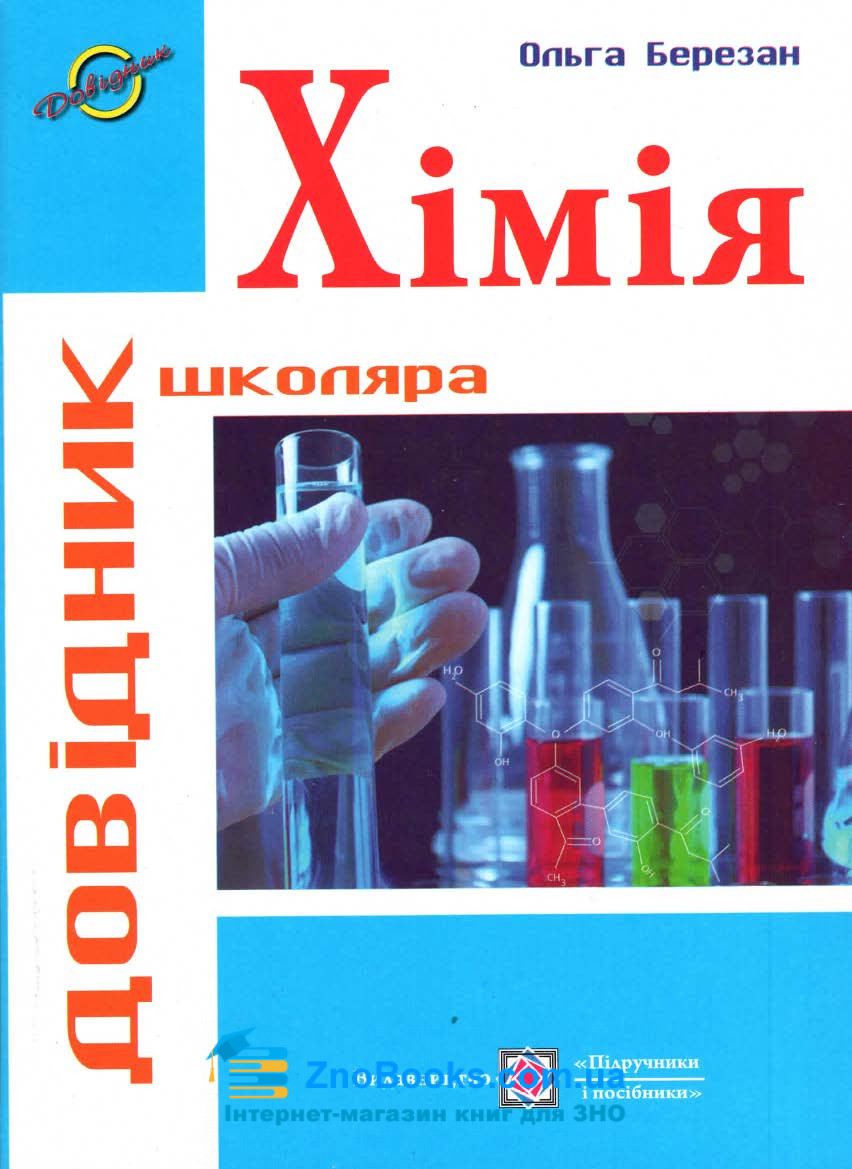 Хімія. Довідник школяра : Березан О. Підручники і посібники. купити 0