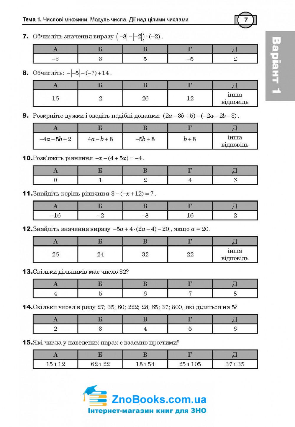 ЗНО 2020 Математика: Комплексне видання ( Клочко ) Алгебра Частина 1. Навчальна книга - Богдан 7