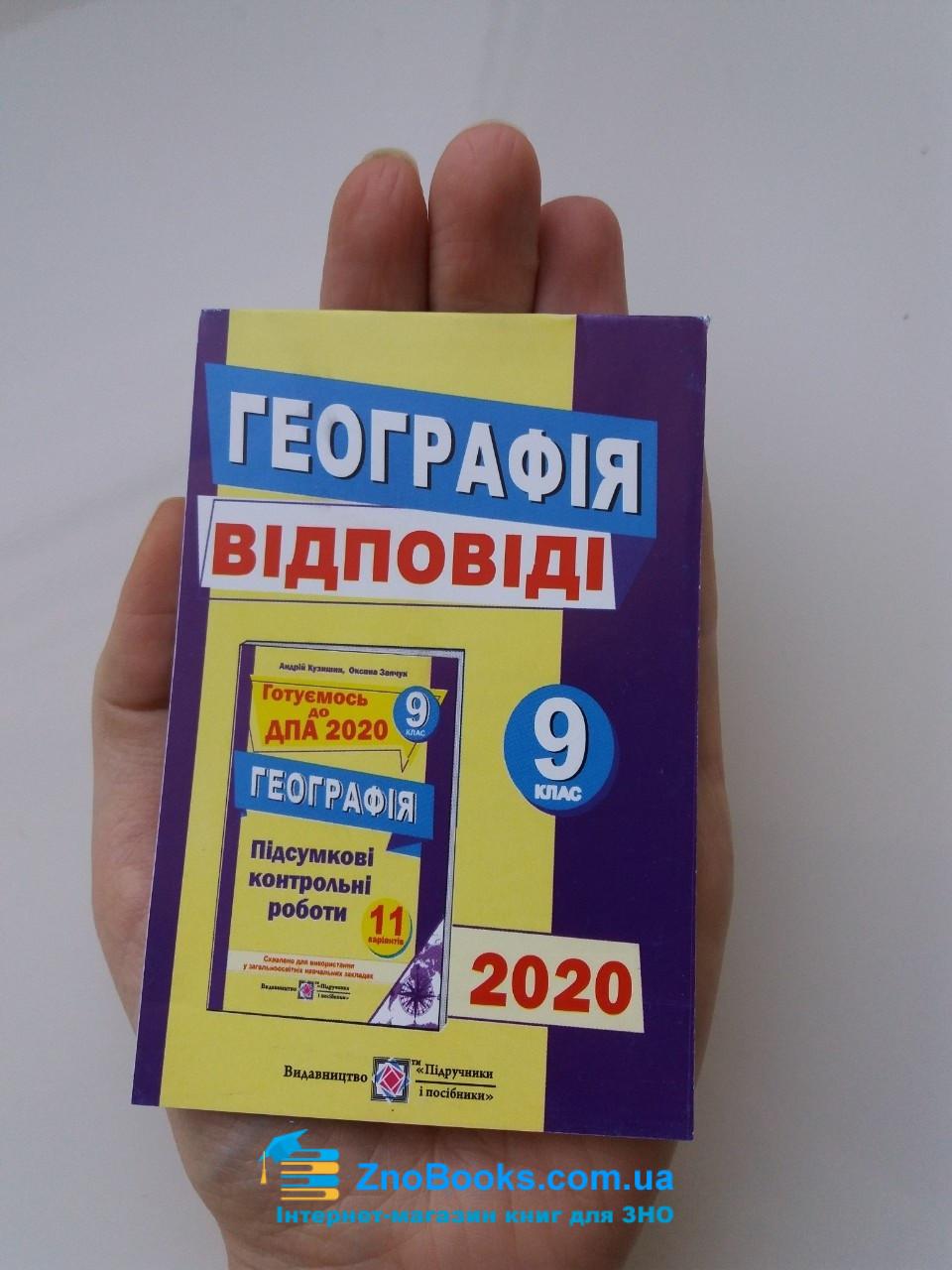 ШПАРГАЛКА. Відповіді для ДПА 2020 з географії 9 клас : Кузишин А. Підручники і посібники. Купити 0