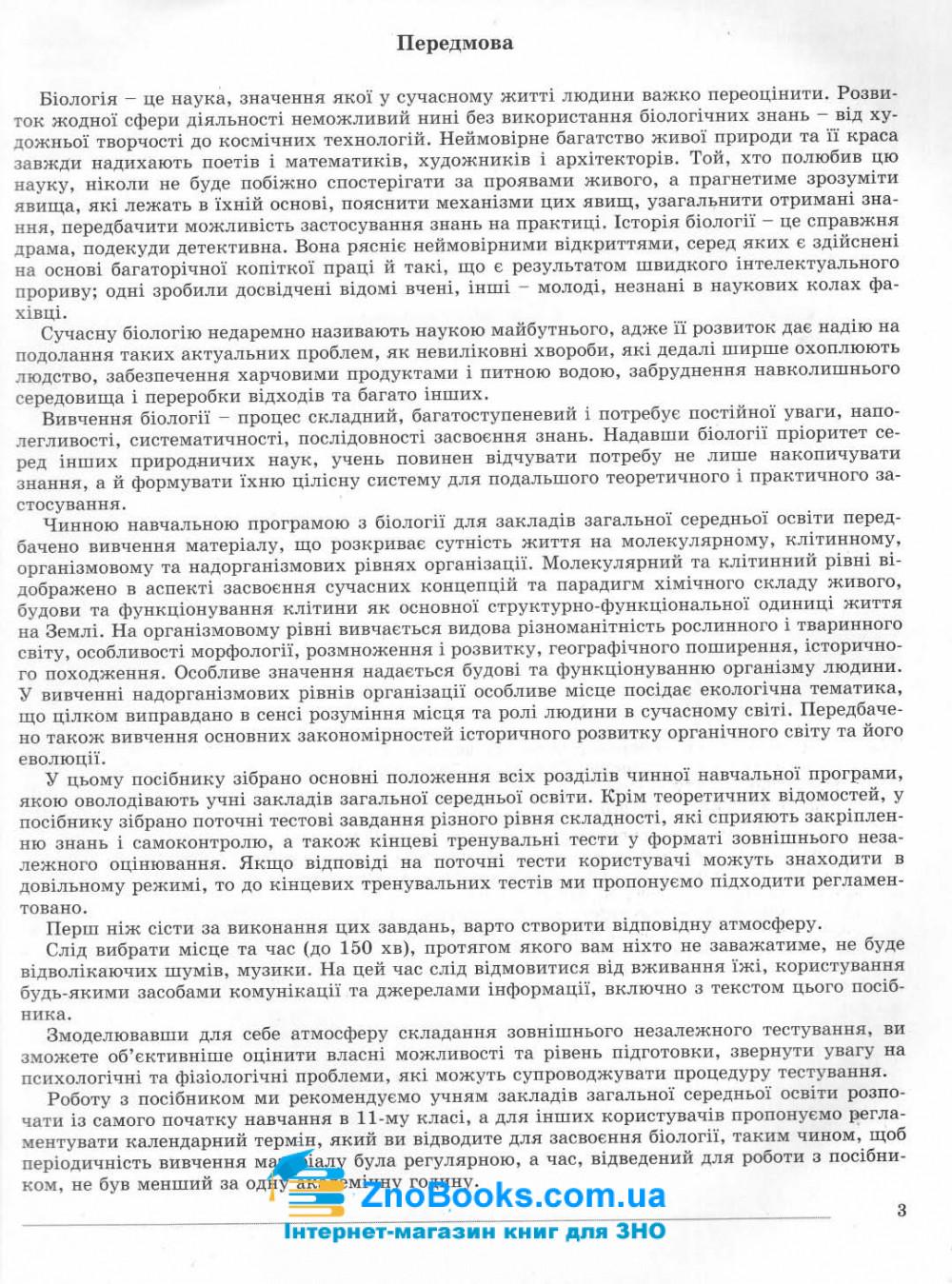 Біологія ЗНО 2022. Комплексна підготовка + онлайн тренування : Костильов О., Жгут О. Генеза. купити 3