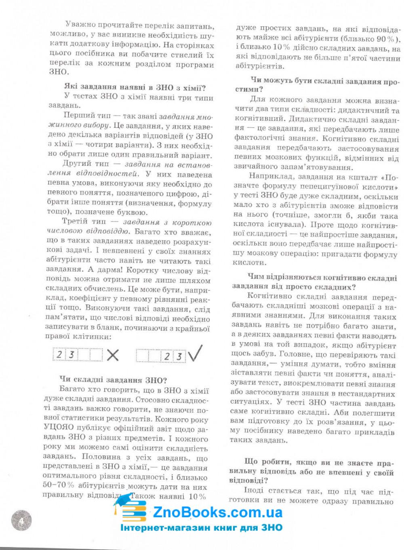 ХІМІЯ ЗНО 2022. ІНТЕРАКТИВНИЙДОВІДНИК-ПРАКТИКУМ : ГРИГОРОВИЧ. РАНОК КУПИТИ 4