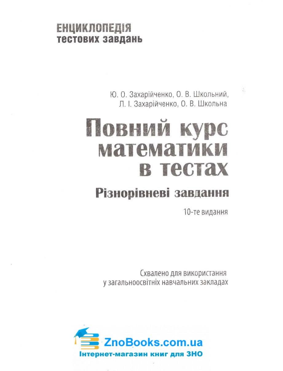 ЗНО 2022 математика в тестах. Частина 1 : Захарійченко Ю. Ранок. купити 1