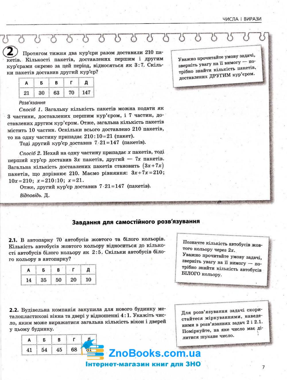 2000 тестів математика ЗНО 2022. Рівень стандарту та профільний : Захарійченко Ю. та ін. Видавництво Літера. купити 5