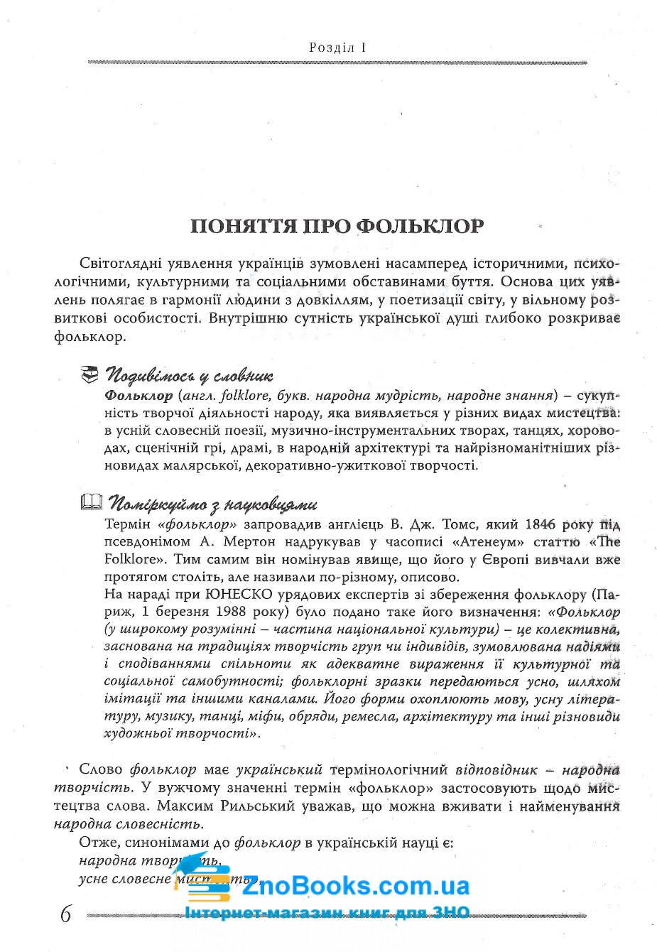 Українська література. Довідник для абітурієнтів та школярів : Мелешко В. Літера. купити 4