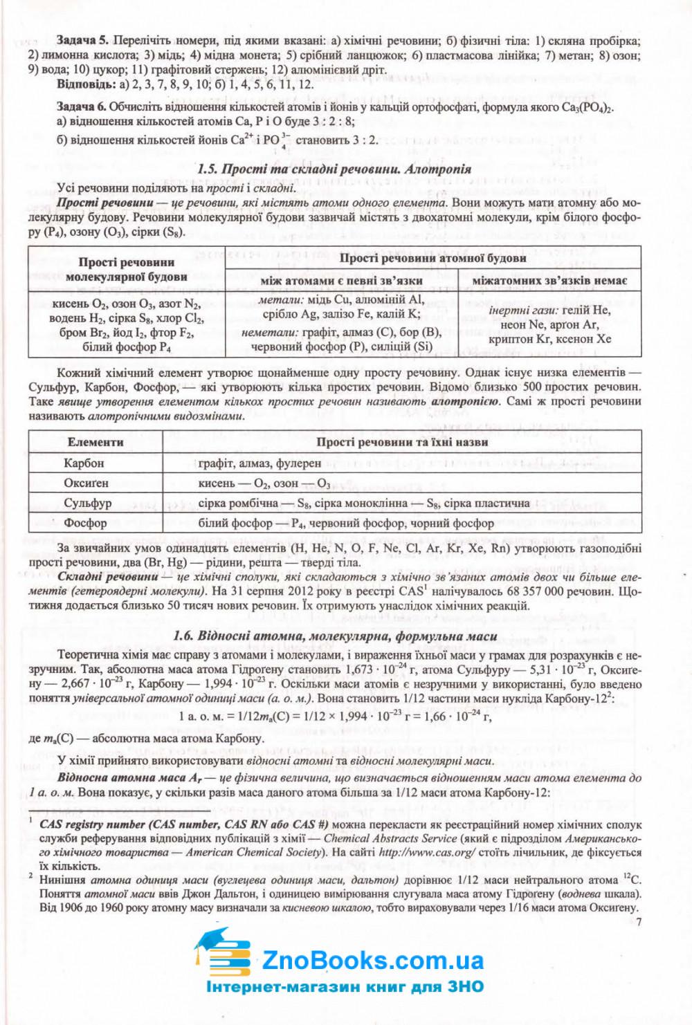 ЗНО 2022 Хімія. Комплексне видання : Березан О. Підручники і посібники. купити 6