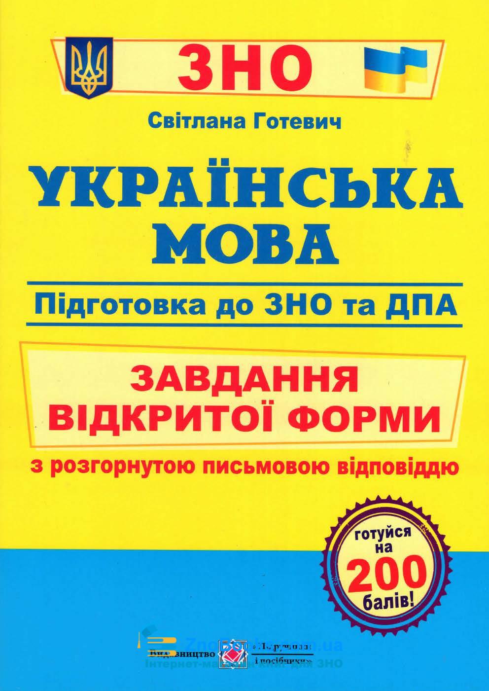 Завдання відкритої форми з розгорнутою письмовою відповіддю. Українська мова ЗНО 2021 : Готевич С. 0
