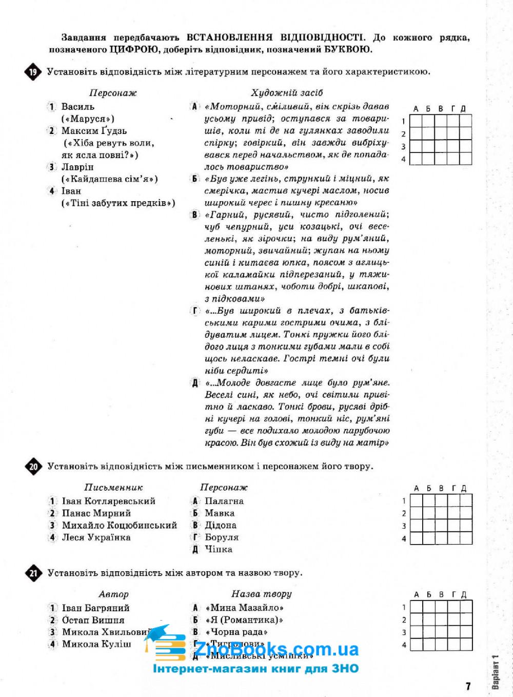 Українська література (Олексієнко). Тести до ЗНО 2020. Освіта купити 7