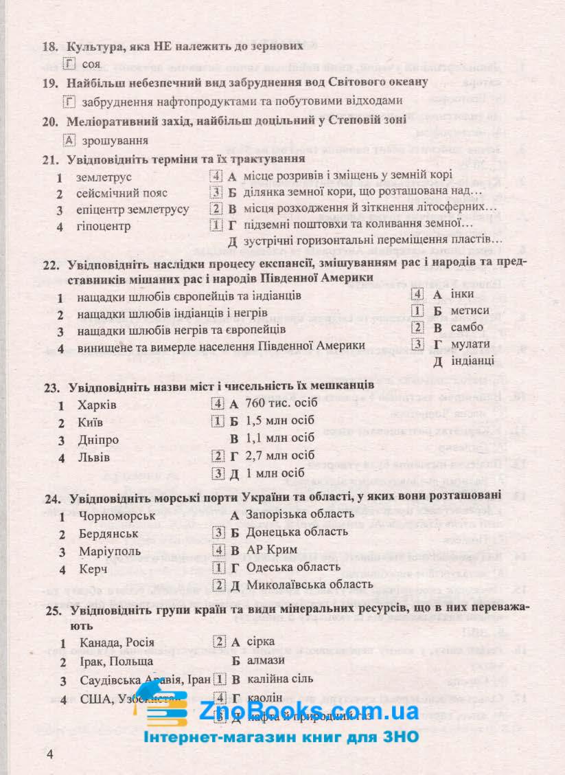 Відповіді до збірника ДПА 2021 з географії 9 клас : Кузишин А. Тернопіль. купити 4