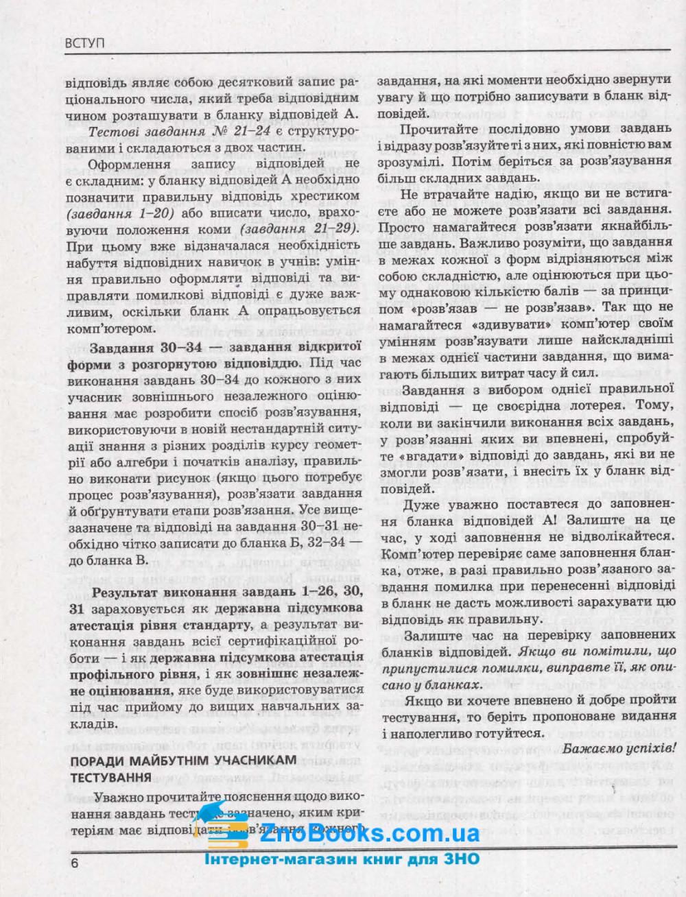 ЗНО 2021 Математика. Комплексне видання + ДПА : Гальперіна А., Забєлишинська М. Літера. купити 6