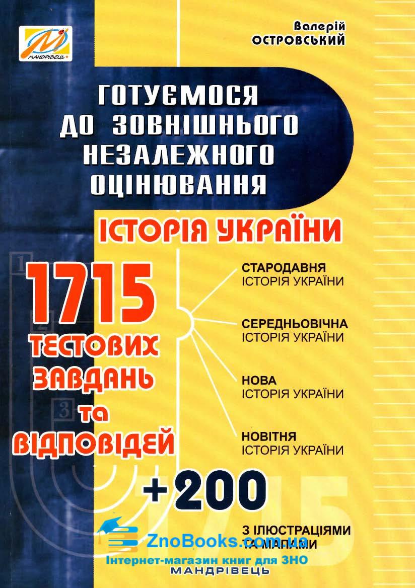 1715 тестів історія України ЗНО 2021.  Збірник : Островський В.  Мандрівець. купити 0