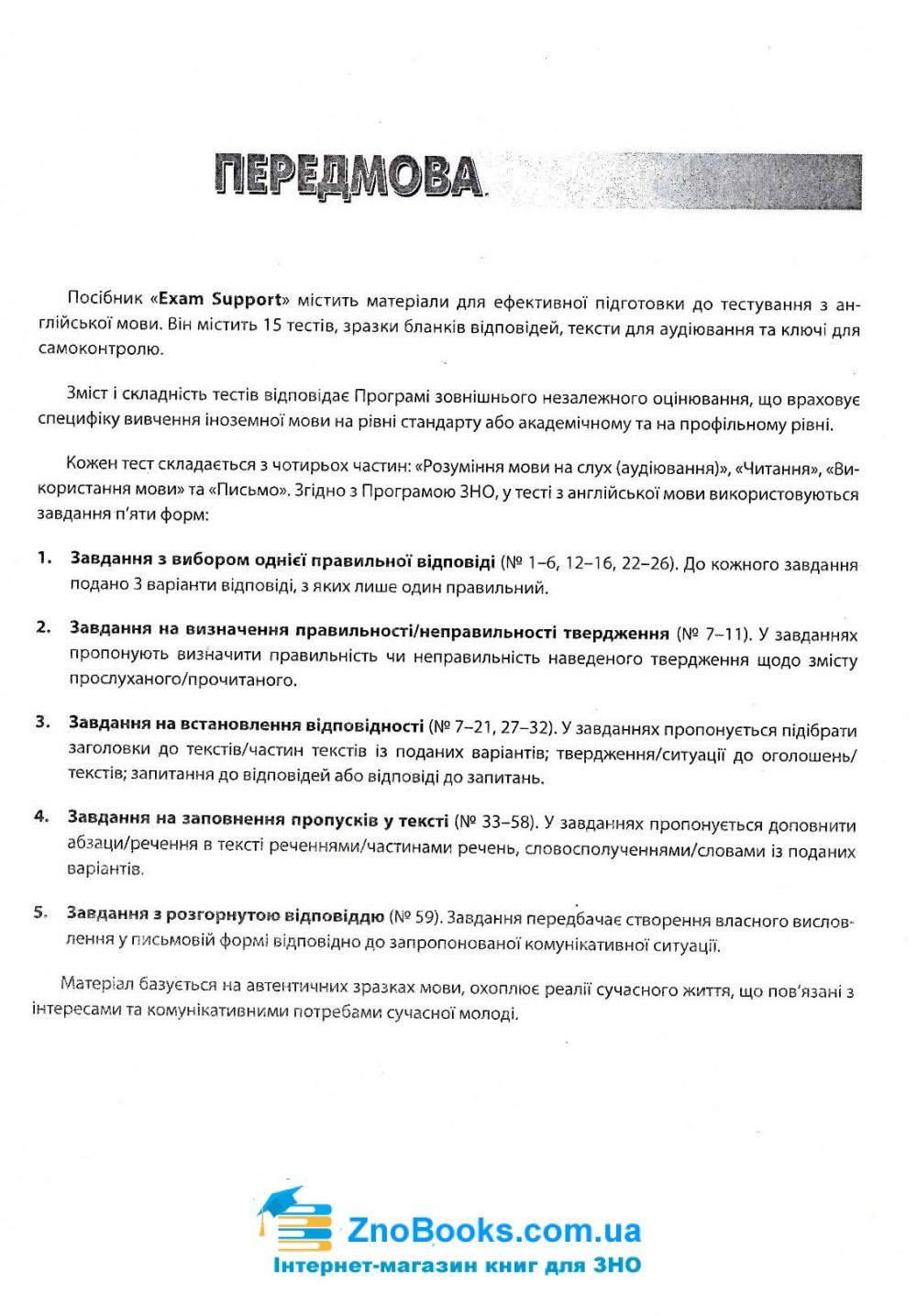 Англійська мова (Exam Support). Тестові завдання у форматі ЗНО та ДПА 2020. купити 3